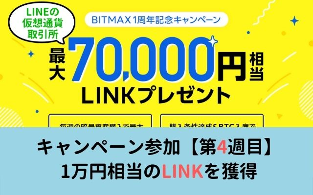 "BITMAX:暗号資産""LINK""を最大7万円相当プレゼント【4週目条件達成】でLINK獲得、LINKのもらい方など解説"