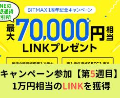 "BITMAX:暗号資産""LINK""を最大7万円相当プレゼント【5週目条件達成】でLINK獲得、LINKのもらい方など解説"