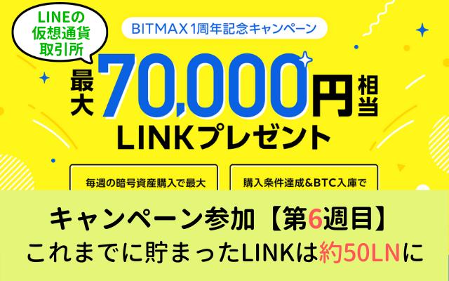 "BITMAX:暗号資産""LINK""を最大7万円相当プレゼント【最終6週目条件達成】でLINK獲得、たまったLINK約5万円(時価)"