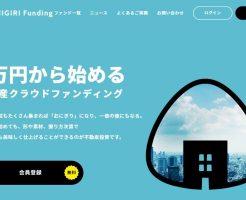 不動産投資型クラウドファンディング「ONIGIRI Funding(おにぎりファンディング)」は利回り8%/優先劣後30%が魅力、10/31まで会員登録でAmazonギフト券500円!