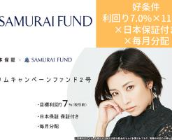 SAMRAI FUNDの好条件ファンド(オータムキャンペーンファンド2号:利回り7.0%×11ヵ月×日本保証付き×毎月分配)、募集は10/21から