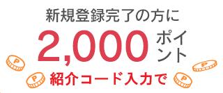 SBIソーシャルレンディング 紹介プログラム