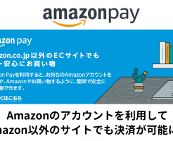 Amazon Payとは?利用のメリット・使い方、お得にポイントを稼ぐ方法を解説