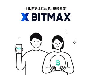 LINEの仮想通貨取引所