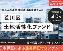 CAMPFIRE Owners 日本保証の連帯保証付き「荒川区土地活性化ファンド(予定利回り4.0%)」は11/16 11時 投資募集受付開始