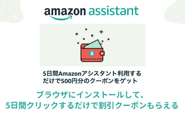 Amazonアシスタントはお買い物をお得&便利にするアシスト機能。5日間利用で500円のクーポンもらえる