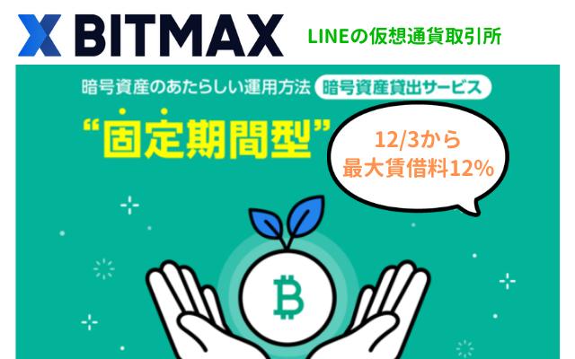BITMAXの暗号資産貸出サービス「固定期間型」にLINKを貸出。本発表で上昇したLINKを見、あることを気づかされる