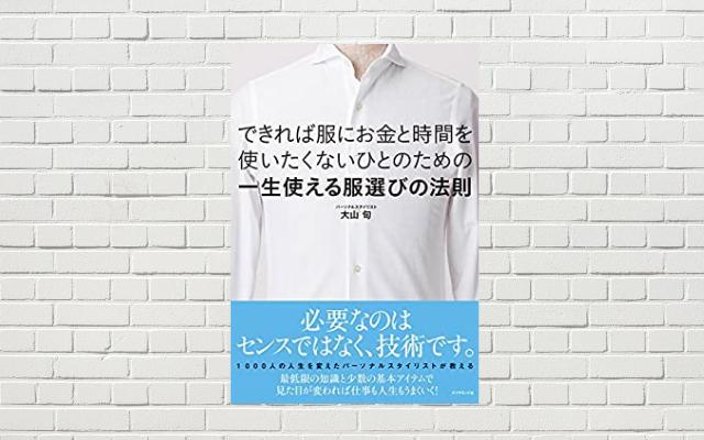 【書評/要約】できれば服にお金と時間を使いたくないひとのための一生使える服選びの法則(大山旬著)(★4)