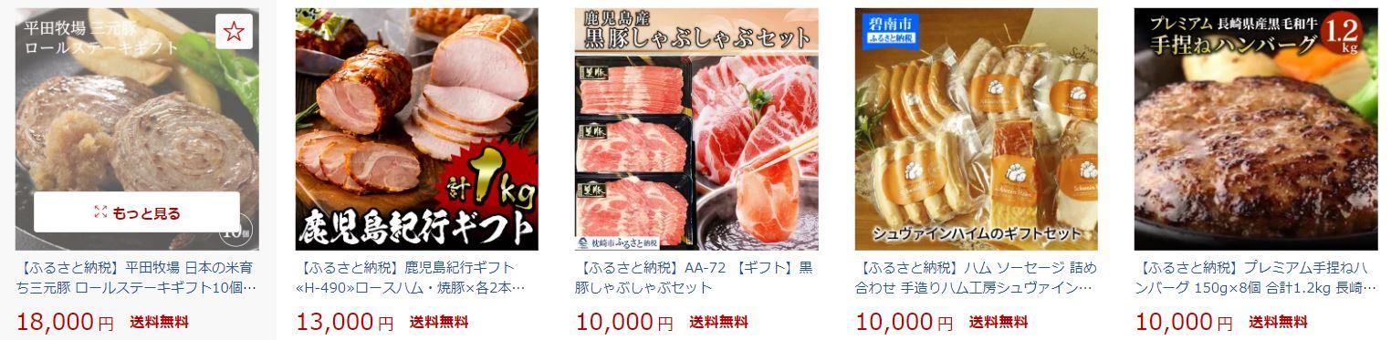 楽天ふるさと納税:お肉