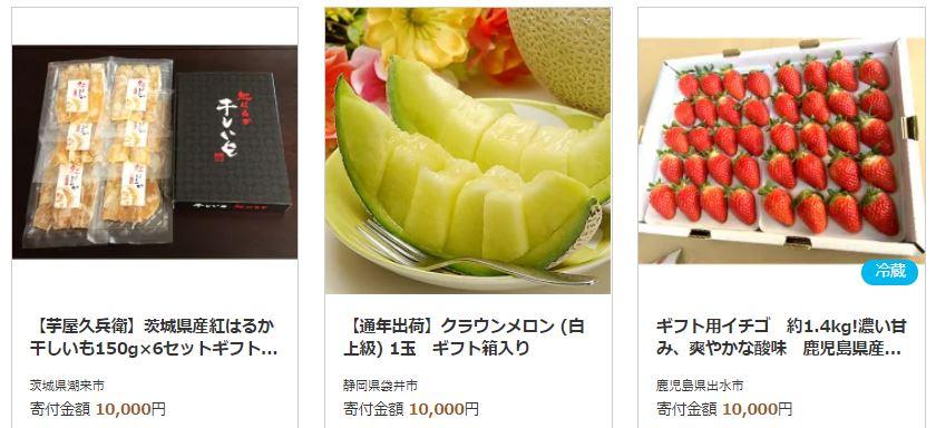 さとふる:果物ギフト