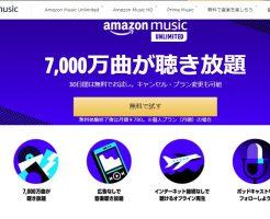 Amazon Music Unlimited の 解約(退会)方法 はとても簡単。3クリックでOK