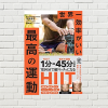 【書評/要約】世界一効率がいい 最高の運動(川田浩志 著)(★4) ~HIIT運動の効果をわかりやすく解説