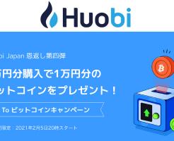 暗号資産取引所のHuobi(フォビ)で【最大1万円相当のビットコインがもらえる】キャンペーン