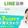 【明日1/21開催】LINE証券で株のタイムセール!対象銘柄が最大7%OFFで買える!
