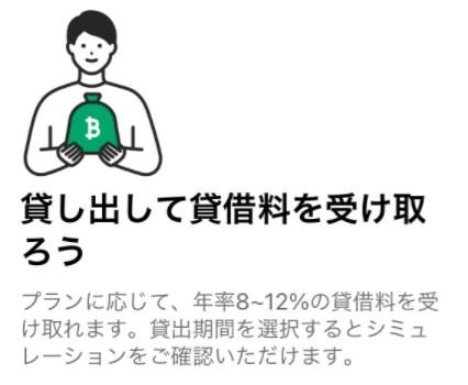 BITMAX貸仮想通貨サービス(期間固定型:LINK)