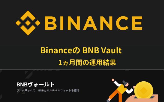 【Binanceで不労所得】BNB Vault(ヴォールト) 運用でLIT/DODO/ALICEなど獲得 1ヵ月でどうなった?運用結果公開