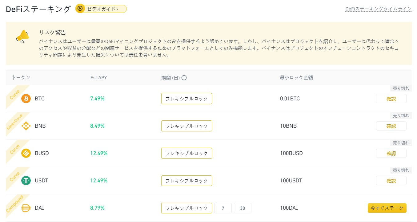 Binance Staking:Defiステーキング