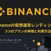 Binance Lendingは貸仮想通貨サービスが3プラン!年利や特徴、メリット、利用方法について解説
