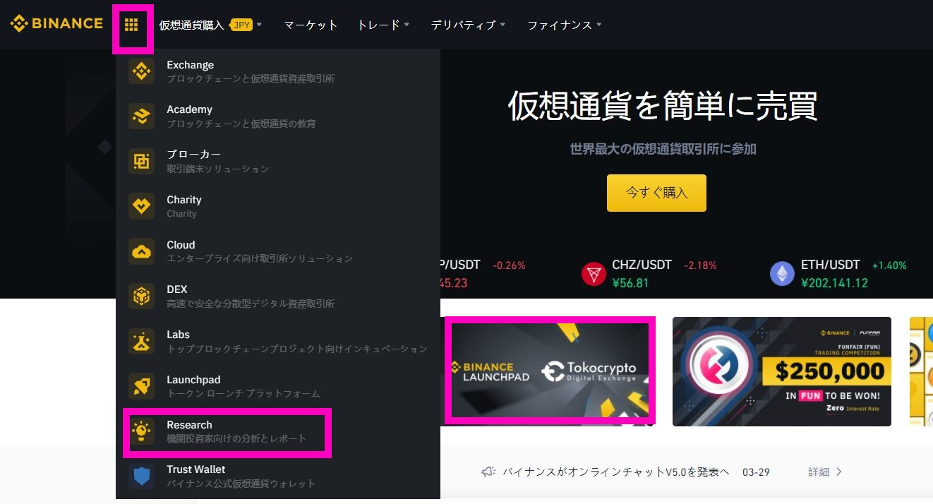 Binance Launchpad トークンセール
