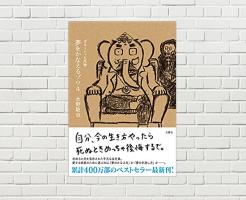 【書評/要約】夢をかなえるゾウ4 ガネーシャと死神(水野敬也 著)(★4) ~4作目のテーマは「死」!