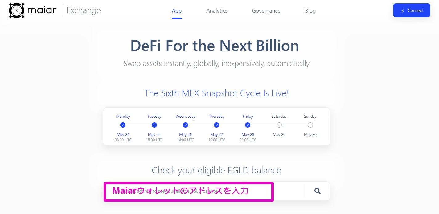 $MEX配布(エアドロップ)の確認方法