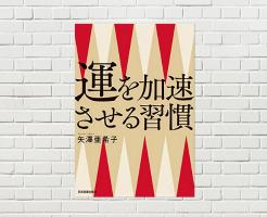 【書評/要約】運を加速させる習慣(矢澤亜希子 著)(★3) 勝負事で勝つための秘訣とは