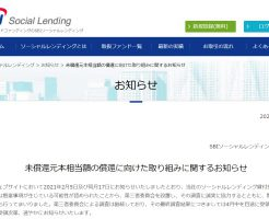 SBIソーシャルレンディング 「150億円損失」に対し「投資家へは全額補填」 さすがSBIグループ