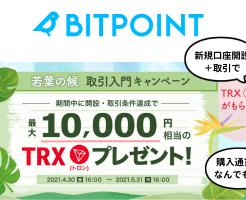 BITPOINT、口座開設&取引でトロン $TRX 最大1万円相当もらえる!TRONの特徴将来性と有利に増やす方法を紹介(5/31 16:00まで)