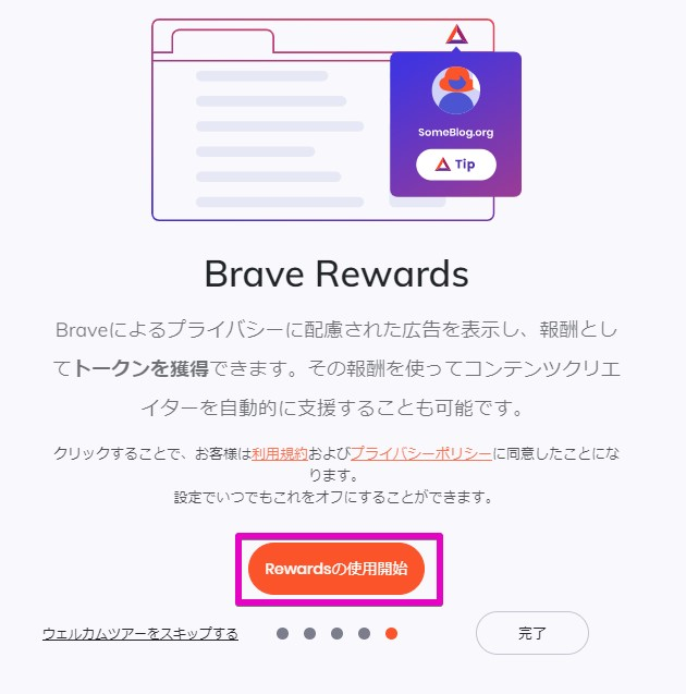 Brave Rewards:bitFlyerアカウントの連携方法