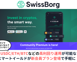 SwissBorg(スイスヴォーグ)のウェルスアプリに新会員プラン登場!USDC/ETH/BTC他の高利回り運用が手軽に!口座開設~利用方法を解説
