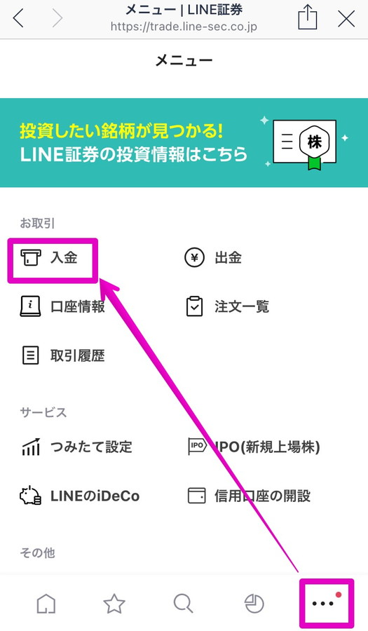LINEポイントをLINE証券へ移行する方法