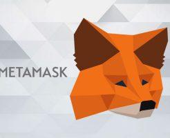 MetaMask(メタマスク)に新しいチェーン(BSC, Fantom, Polygon, Heco, xDai, Avalanche)を設定する方法【まとめ】