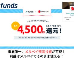 【Funds】メルペイで投資!メルカリ サステナビリティファンド#3 の募集は9/6~ | 最大4500円相当のメルペイポイント上乗せ還元