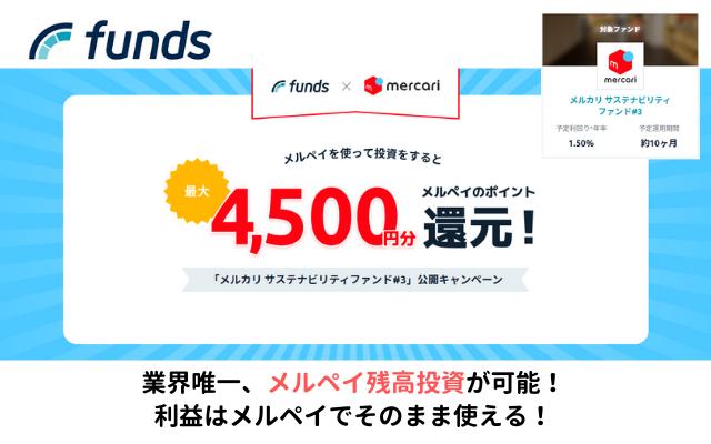 【Funds】メルペイで投資!メルカリ サステナビリティファンド#3 の募集は9/6~   最大4500円相当のメルペイポイント上乗せ還元