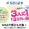 SBI証券 eMAXIS Slimシリーズの買付・積立で3人に1人の確率で最大3万円が当るキャンペーン(NISAもクレカ積立も対象、10/1まで)