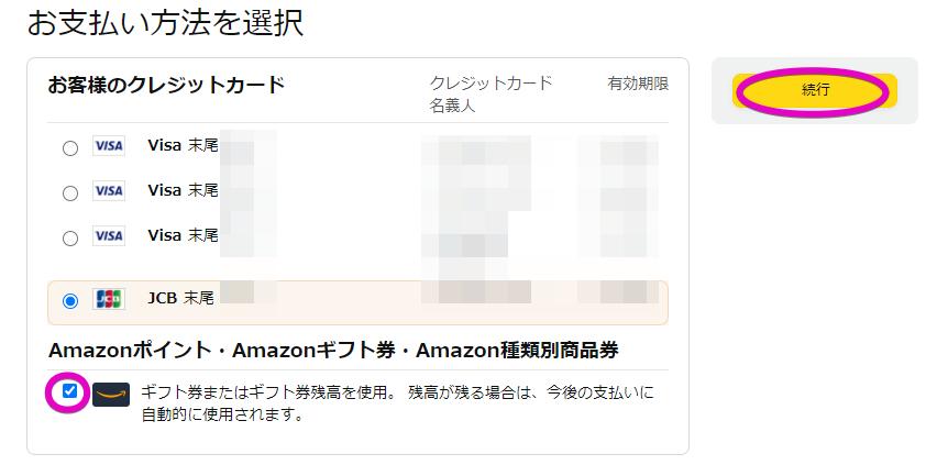 【Amazonプライム会費】Amazonギフト券で支払う設定2