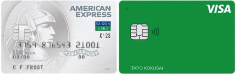 クレジットカード 最強の2枚