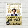 【書評/要約】超カリスマ投資系YouTuberが教える ゴールド投資(高橋ダン 著)(★3)