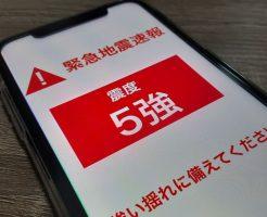 東京など震度5強 首都圏直下型の大地震の予兆?万一の備えとして首都圏直下のプレート状況を把握しておく