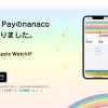 nanacoがApple Pay対応!チャージ対応クレカ増で税金・社保払いの節税効果がUP!注意点・キャンペーンまとめ