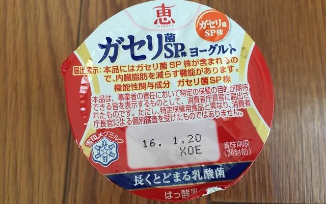 """内臓脂肪を減らす""""恵 ガセリ菌SP株ヨーグルト""""はヨーグルトメーカーで手作り自家培養で節約。固まらない場合の作り方も紹介"""